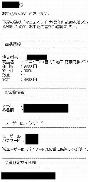 クレジットカード利用メール